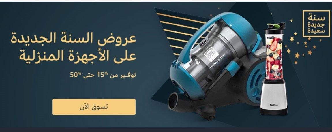 تخفيضات راس السنة souq.com اجهزة كهربائية